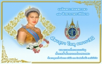 Long Live Her Majesty the Queen! (แบนเนอร์)