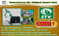 ALLIT wins prestigious STI innovation award