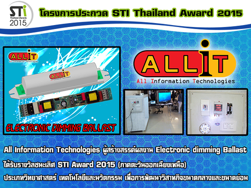 STI Award 2015 1st place in SME section for electronic dimming ballast