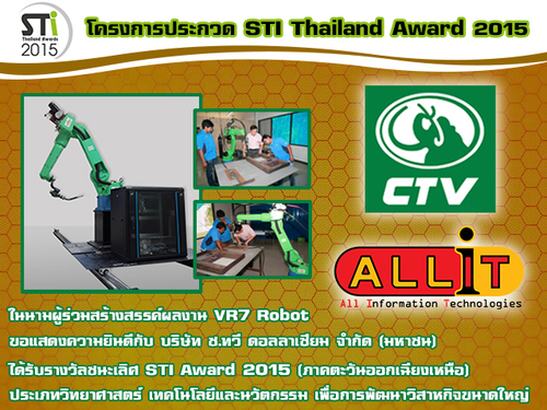 STI Innovation Award 2015 featuring VR-7 robot developed in joint venture with CTV Dollasien